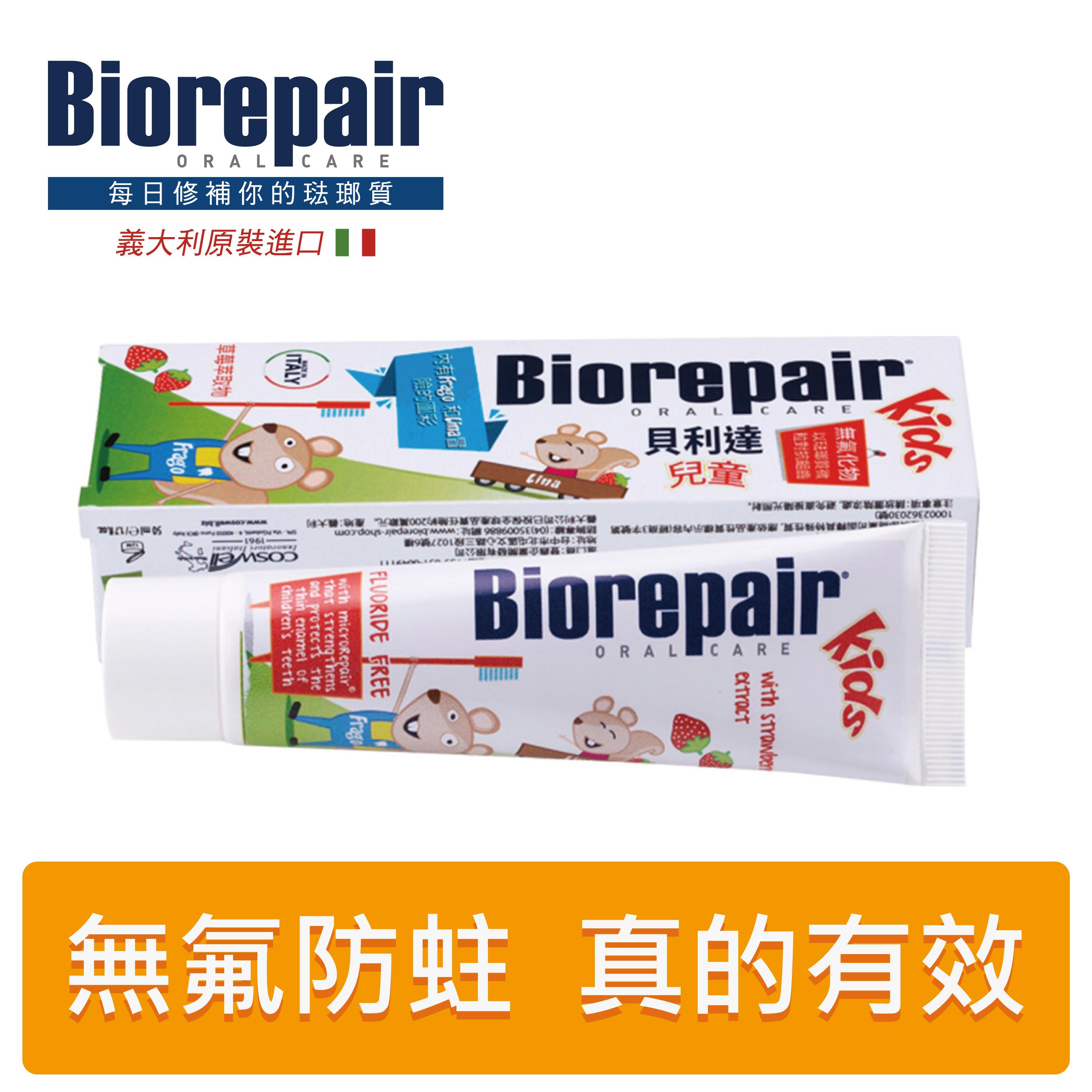 【貝利達】兒童(無氟)牙膏 50 ml
