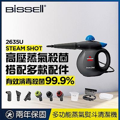 [熱銷推薦] 美國 Bissell 必勝 多功能蒸氣熨斗清潔機 2635U