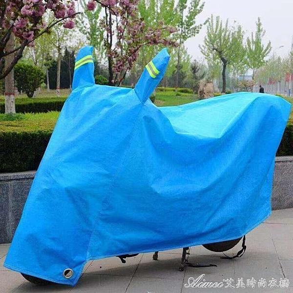 電動車防雨罩摩托車車衣電瓶車防曬隔熱防水愛瑪防塵遮雨蓋布車罩 艾美時尚衣櫥