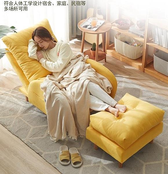 懶人沙發單人臥室靠背椅子北歐榻榻米休閒小戶型家用陽臺折疊躺椅 LX 【618 大促】