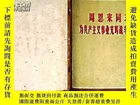 二手書博民逛書店罕見周恩來同志爲共產主義事業光輝戰鬥的一生(黑白畫冊)Y1877