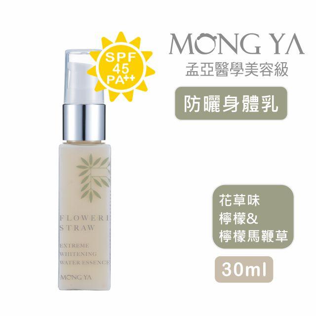 【MONG YA孟亞】防曬身體乳(花草) 30ml SPF45 PA++