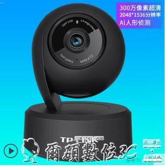 特賣監視器網絡小型室內監控器套裝家庭戶外室外監控高清全景家用夜視迷LX