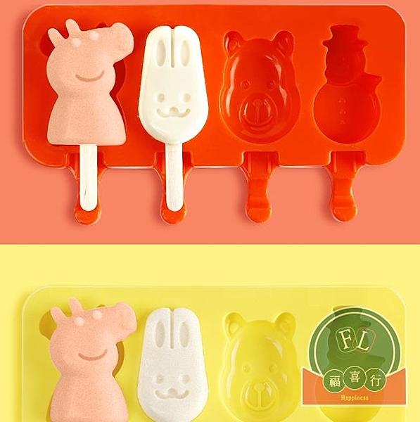 買2送1 卡通製冰盒冰塊硅膠冰淇淋雪糕模具【福喜行】