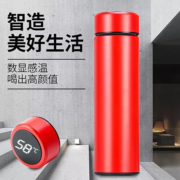 智慧溫控保溫杯304不銹鋼 創意商務水杯觸摸LED顯示溫度 陽光好物