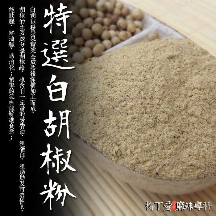 柳丁愛 純天然 白胡椒粉50g【A071】