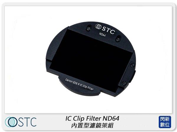 【銀行刷卡金+樂天點數回饋】STC IC Clip Filter ND64 減光鏡 內置型 濾鏡架組 (公司貨)