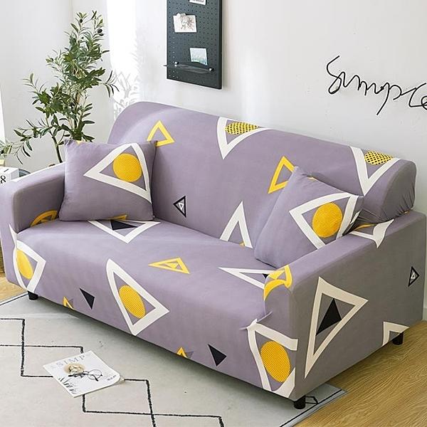沙發套全包彈力萬能沙發罩全蓋沙發套組合貴妃單人三人沙發墊通用沙發巾 【快速】
