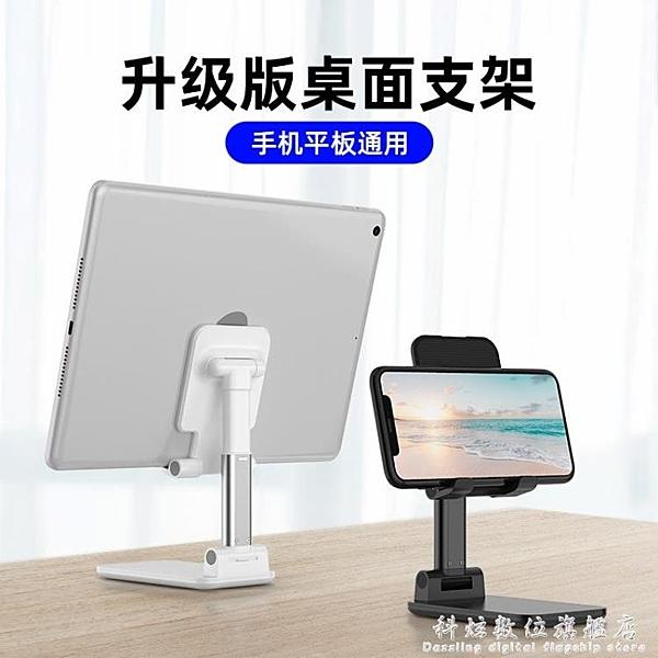 迪奧科手機懶人支架iPad平板電腦桌面支架蘋果華為通用升降支撐架直播架子可 科炫數位