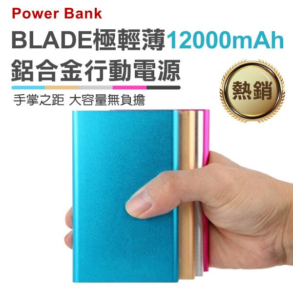 blade超薄12000mah 行動電源 通過bsmi認證 適用所有手機和平板 五色可選
