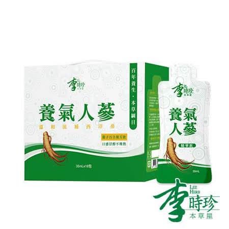 李時珍 養氣人蔘精華飲 18包/盒