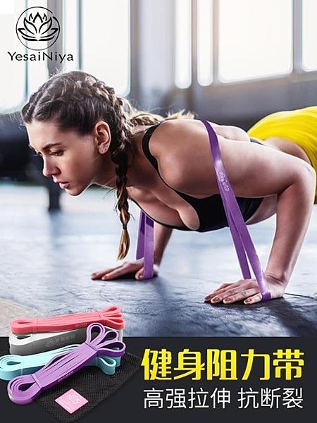 阻力帶YEJOSENIA阻力帶拉力帶圈男女健身舞蹈拉筋帶引體向上拉伸彈力帶 果果生活館