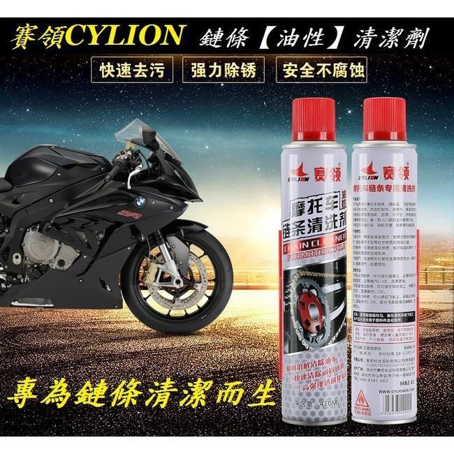 小謙單車全新cylion賽領摩托車鏈條清潔劑油性機車//擋車/重機