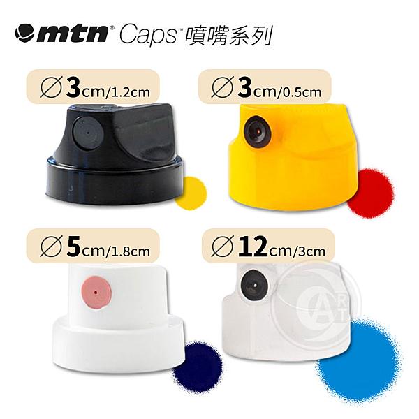 『ART小舖』西班牙蒙大拿MTN Cap 噴嘴系列 噴嘴頭 3cm/5cm/12cm 單售
