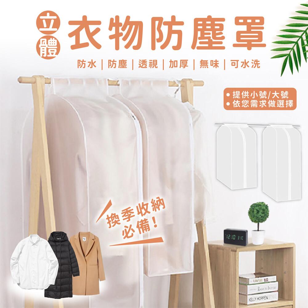 立體透明防水衣物防塵袋 西服罩 掛衣袋大號