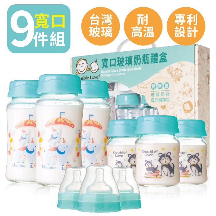 dl台灣製寬口雙蓋玻璃奶瓶 母乳儲存瓶 9件組彌月禮盒 藍彩象+狗ea0045