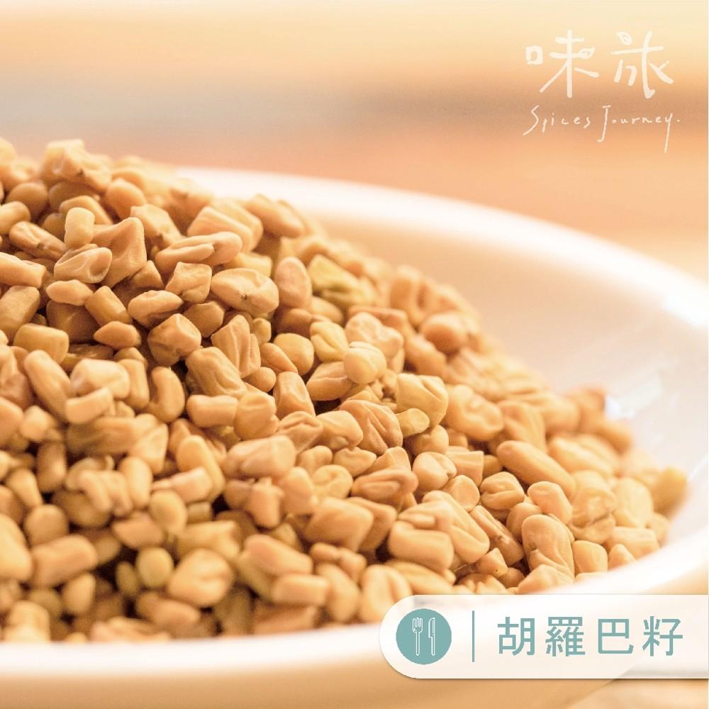 味旅嚴選胡羅巴籽葫蘆巴籽fenugreek seeds100ga226