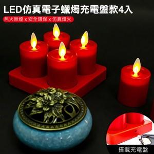 【UP101】LED仿真電子蠟燭充電盤款4入(Y106-4PR)