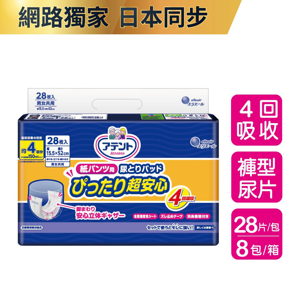 日本大王Attento 愛適多貼合超安心褲型專用尿片_4次吸收_28片/包 (8包/箱 箱購)