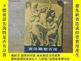 二手書博民逛書店罕見西洋雕塑百圖【一版一印】Y20117 西洋雕塑百圖 人民美術