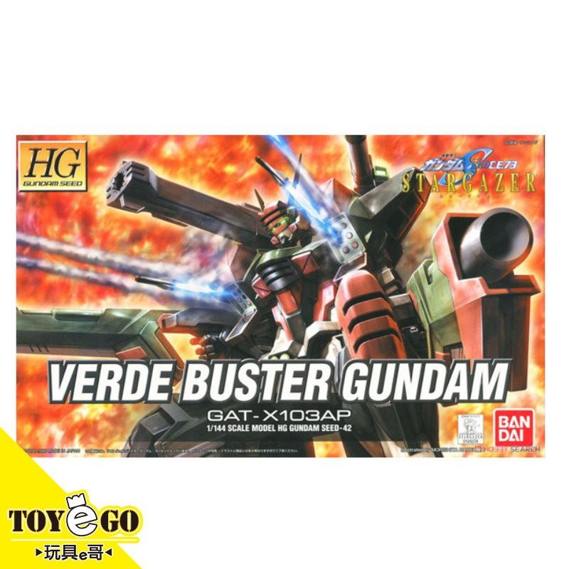 萬代 鋼彈模型 HG 1/144 翠綠暴風 機動戰士SEED外傳 STARGAZER 觀星者 玩具e哥 60629