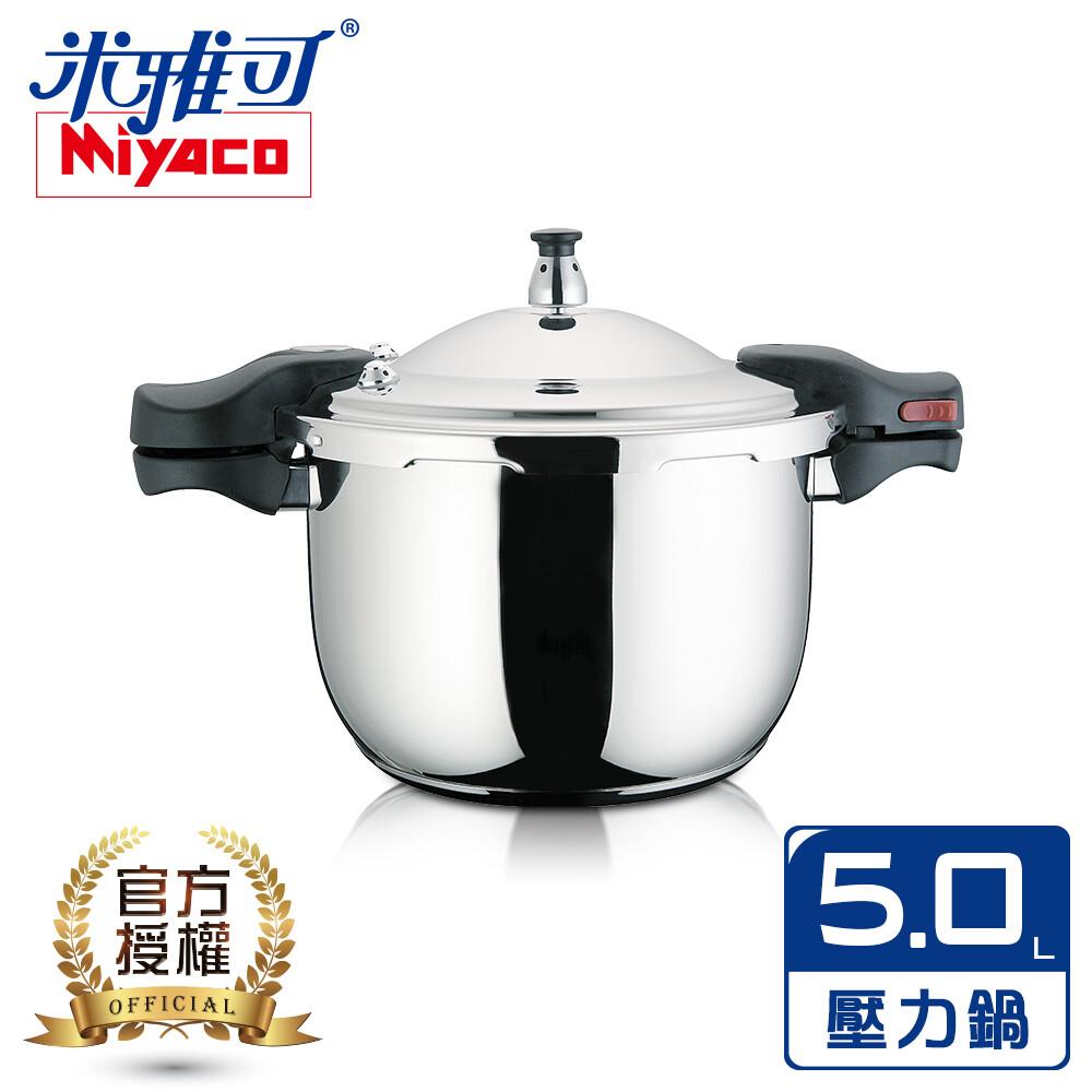 米雅可304不鏽鋼6+1雙耳安全壓力鍋(5公升)