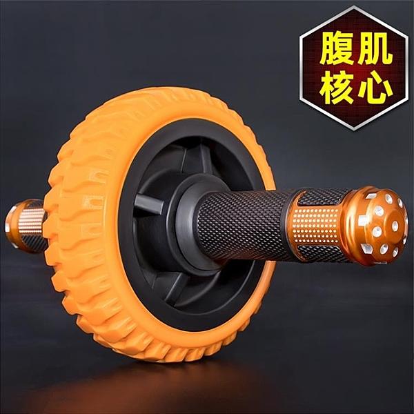 健腹輪 健腹輪軸承單輪腹肌輪男肌肉訓練滾輪家用健身器材女士運動瘦肚子 果果生活館