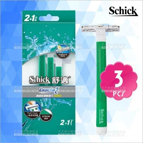 schick舒適牌-滋潤型高級防滑輕便刀刮鬍刀(3入)[33113]
