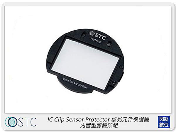 STC IC Clip Sensor Protector 感光元件 保護鏡 內置型 濾鏡架組(公司貨)
