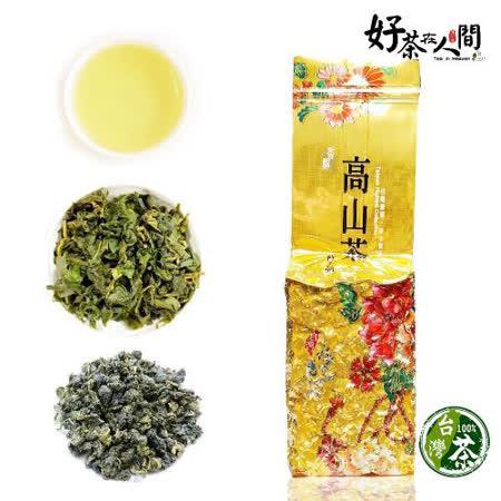 好茶在人間 春香鹿谷凍頂清韻甘甜烏龍茶-清香型 150g包X4包