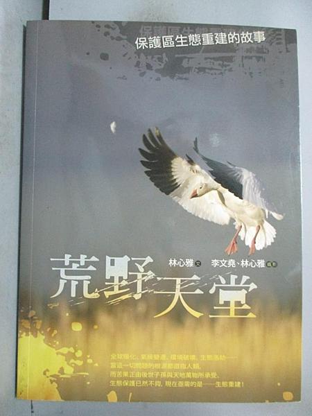 【書寶二手書T8/科學_JMN】荒野天堂:保護區生態重建的故事_林心雅