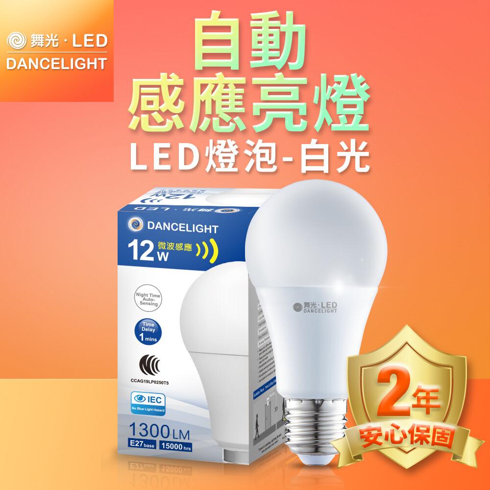 舞光 led微波感應燈泡12w 自動亮燈 e27 全電壓 2年保固