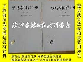 二手書博民逛書店漢譯世界學術名著叢書:羅馬帝國衰亡史罕見上下全二冊(1997年印