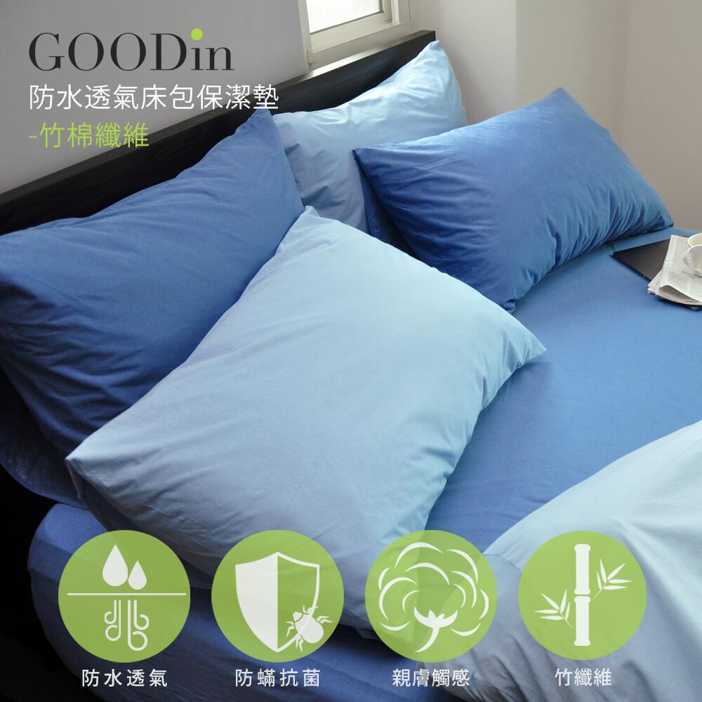 竹棉防水透氣兩用枕套保潔墊 / 枕用(2入) / 4色