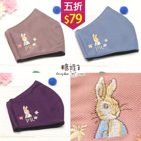 現貨★五折價$79★糖罐子【PP0563】比得兔成人斜紋布立體口罩→現貨