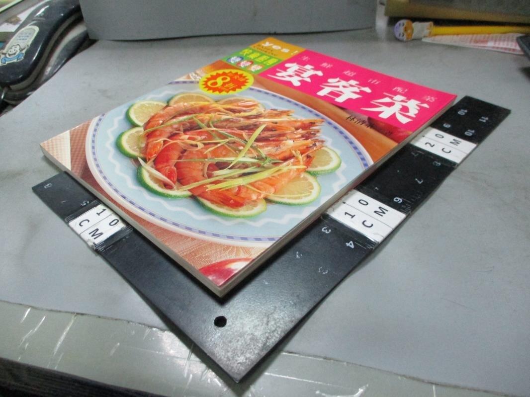 【書寶二手書T7/餐飲_EB3】生鮮超市宴客菜_林清茶等