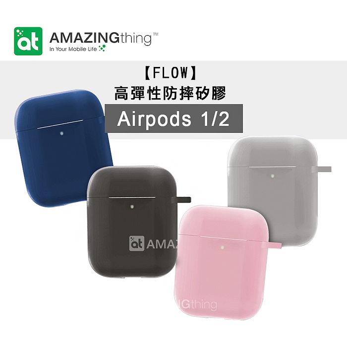 AT【FLOW】高彈性防摔矽膠 Airpods 藍牙耳機保護套 1/2代適用 附掛勾+防丟繩黑