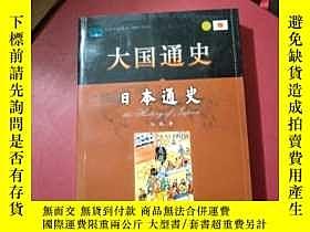二手書博民逛書店罕見大國通史-日本通史Y8088 上海社會科學院出版社 出版20