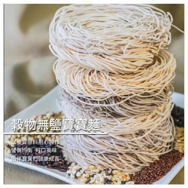 【林彗媽咪】無鹽寶寶麵之穀物系列 6片入 副食品 麵線