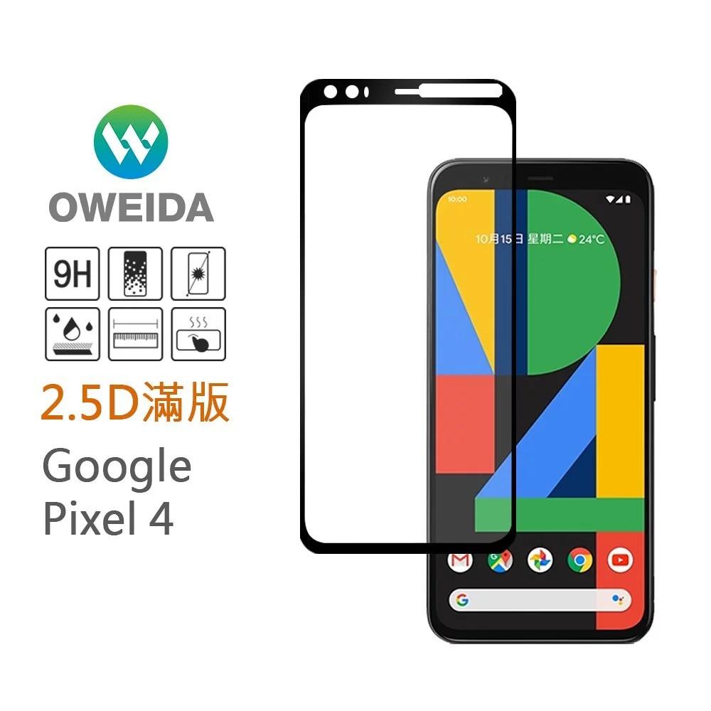 Google Pixel 4 2.5D滿版鋼化玻璃貼