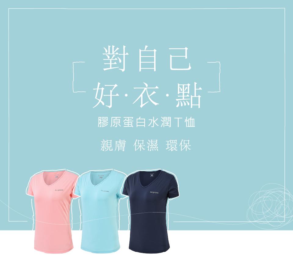 女式保水膠原蛋白V領T恤(三色-親膚舒適環保功能T恤)