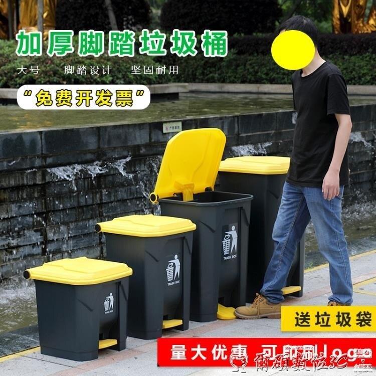 特賣垃圾桶腳踏垃圾桶戶外腳踩腳踏式大號大型廚房家用商用飯店帶蓋大大容量LX