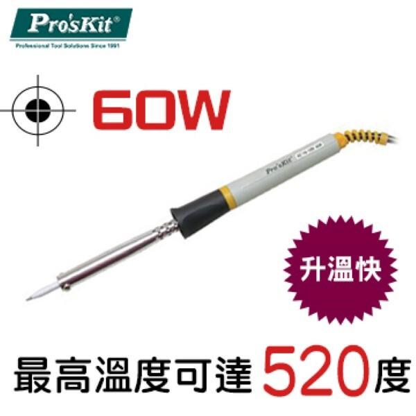 proskit 寶工環彩烙鐵(110v/60w) 8pk-s120nad-60