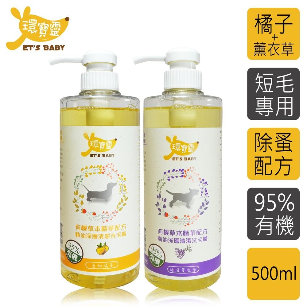 環寶靈寵物寶貝精油spa洗毛乳-短毛犬500ml(橘子+薰衣草)
