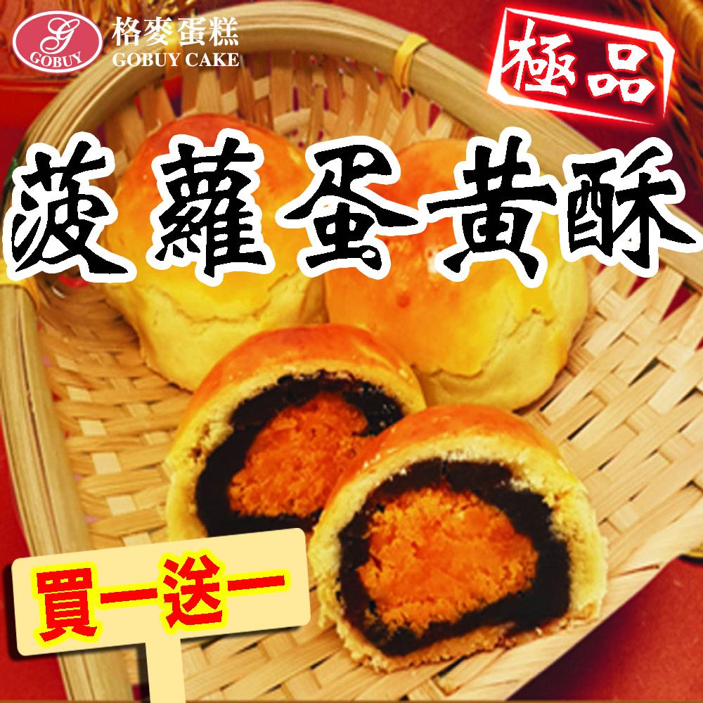 (無法店到店)格麥蛋糕 菠蘿蛋黃酥 10入 (買一送一、售價已送)  伴手禮 送禮首選 下午茶 中秋節