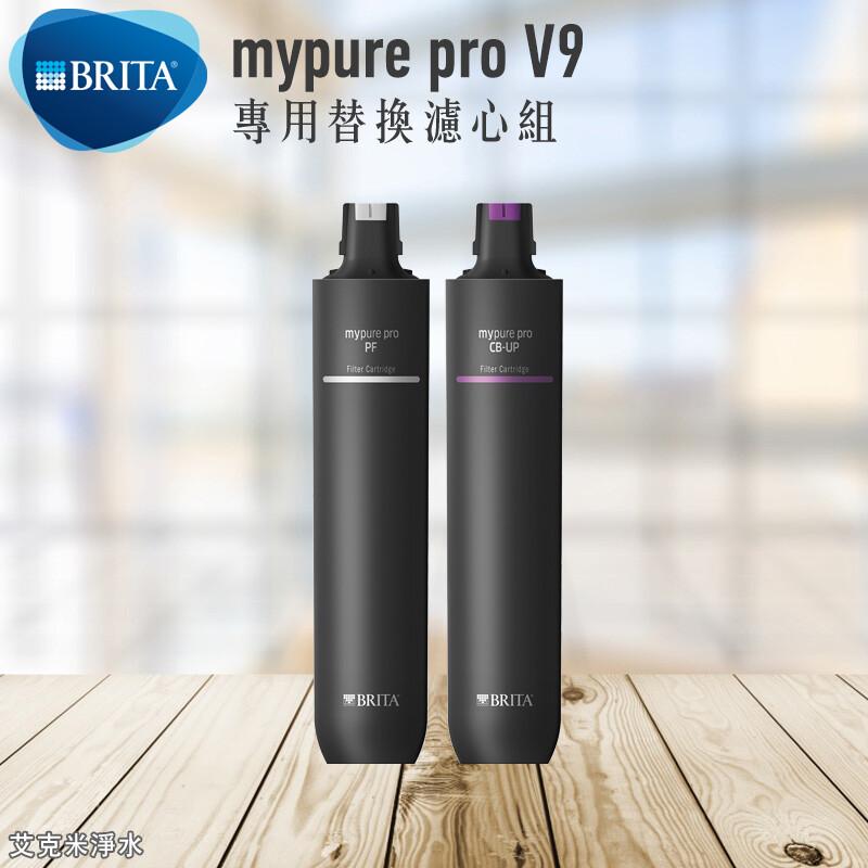 德國 brita mypure pro v9 超微濾三階段過濾系統 專用替換濾心