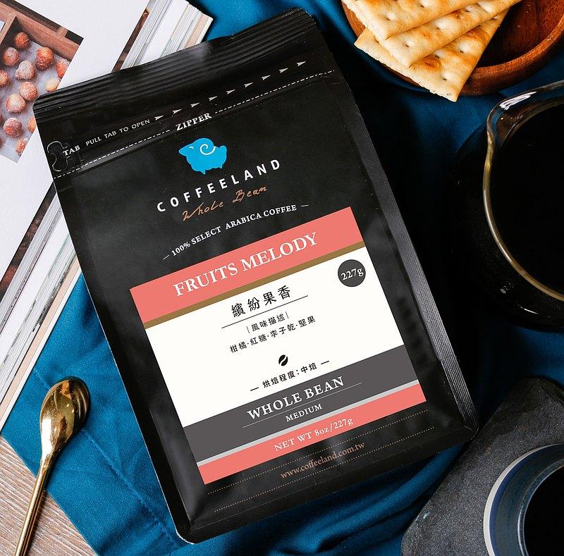 精品咖啡豆 半磅 | 繽紛果香-浪漫甜蜜果酸風味 (中焙)