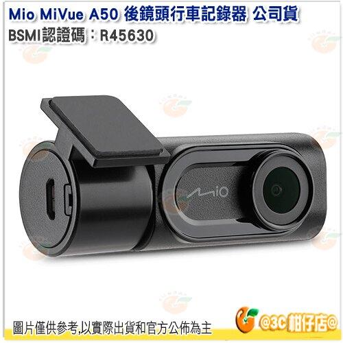 【滿1800元折180】 Mio MiVue A50 後鏡頭行車記錄器 公司貨 Sony星光級感光元件 1080P 廣角145度 F1.8光圈
