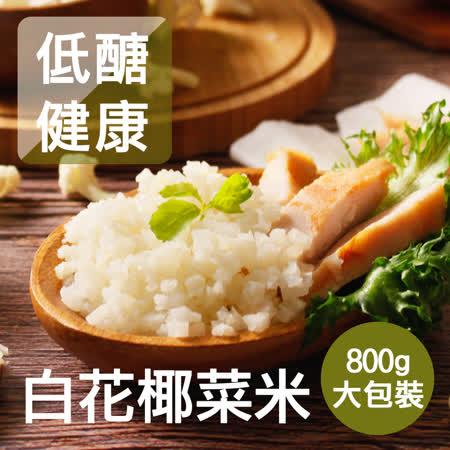 【得福】低醣鮮凍花椰菜米 8包(800g/包)