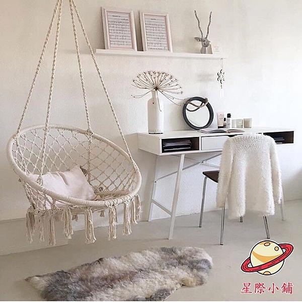 北歐風流蘇吊椅吊籃秋千棉繩編織客廳陽台兒童房寢室清新吊床 星際小舖
